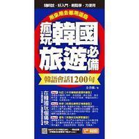 瘋玩韓國旅遊必備韓語會話1200句,用來用去都用這些!-cover