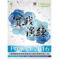 Project 2016 實戰演練-協助團隊實現商業價值目標的專案管理工具-cover