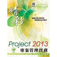 精彩 Project 2013 專案管理實務-cover