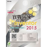 Inventor 2015 實戰演練-cover