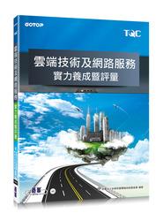 TQC 雲端技術及網路服務實力養成暨評量-cover