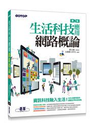 生活科技應用網路概論, 2/e-cover
