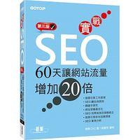 實戰 SEO|60天讓網站流量增加20倍, 3/e-cover