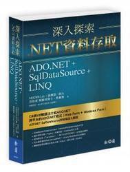 深入探索 .NET資料存取:ADO.NET + SqlDataSource+ LINQ-cover