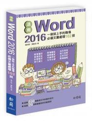 活用 Word 2016:一做就上手的職場必備文書處理 102招-cover