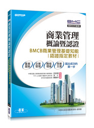 商業管理概論暨認證-BMCB商業管理基礎知能認證指定教材-cover