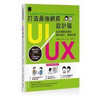 打造最強網頁 UI/UX 設計腦:設計師都該懂的絕佳設計.溝通法則-cover