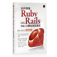 10天學會 Ruby on Rails:Web 2.0 網站架設速成 (暢銷回饋版)-cover
