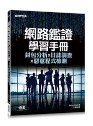 網路鑑證學習手冊:封包分析x日誌調查x惡意程式檢測-cover