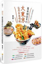 跟著在地人吃日本!覆面調查員の大東京私房美食情報-cover