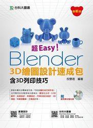 超 Easy!Blender 3D 繪圖設計速成包-含 3D 列印技巧附範例素材光碟-cover