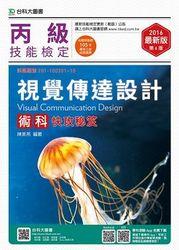 丙級視覺傳達設計術科快攻秘笈-2016年版-cover