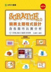 Scratch2.0 競賽主題程式設計含各縣市比賽分析 (附贈250分鐘影音教學)-cover