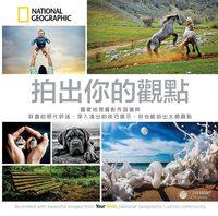 拍出你的觀點:國家地理攝影師教你思考影像的力量,發掘自己的攝影眼-cover
