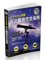 太平洋天文學會天文觀測完全指南:275+ 最實用的天文知識、觀星技巧、工具大全 (The Total Skywatcher's Manual: 275+ Skills and Tricks for Exploring Stars, Planets, and Beyond)-cover