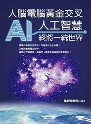 人腦電腦黃金交叉:人工智慧終將一統世界-cover