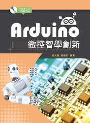Arduino 微控智學創新-cover