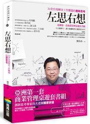 左思右想 : 36 堂有效解決工作難題的創新思考-cover