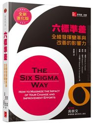 六標準差 : 全線發揮變革與改善的影響力 (全新進化版) (The Six Sigma Way: How to Maximize the Impact of Your Change and Improvement Efforts)-cover