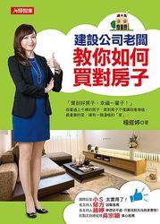 建設公司老闆教你如何買對房子-cover