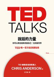 TED TALKS 說話的力量:你可以用言語來改變自己,也改變世界 TED唯一官方版演講指南-cover