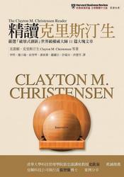 精讀克里斯汀生:嚴選「破壞式創新」世界級權威大師11篇大塊文章 (The Clayton M. Christensen Reader)-cover