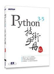 Python 3.5 技術手冊-cover