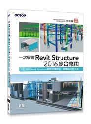 一次學會 Revit Structure 2016 綜合應用-cover