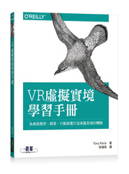 VR虛擬實境學習手冊|為桌面應用、網頁、行動裝置打造身臨其境的體驗 (Learning Virtual Reality: Developing Immersive Experiences and Applications for Desktop, Web, and Mobile)-cover
