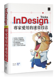 InDesign Tricks:專家愛用的速效技法-cover