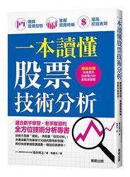 一本讀懂股票技術分析:瞭解股價型態、掌握買賣時機、提高投資表現!-cover