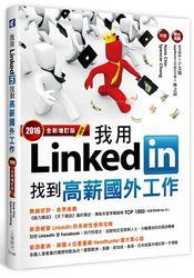 我用 LinkedIn 找到高薪國外工作 (2016全新增訂版)-cover