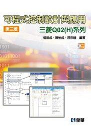 可程式控制設計與應用-三菱Q02(H)系列, 3/e-cover