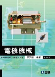 電機機械, 4/e (含升研究所、高考、特考)