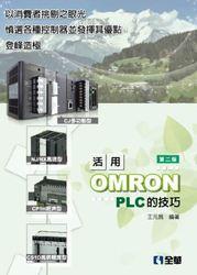 活用 OMRON PLC 的技巧, 2/e-cover