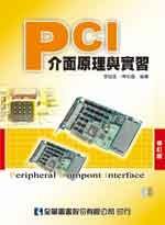 PCI 介面原理與實習, 2/e-cover