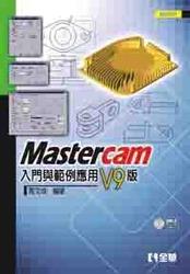 Mastercam 入門與範例應用-V9版, 4/e-cover