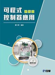 可程式控制器應用 : 進階篇, 2/e-cover