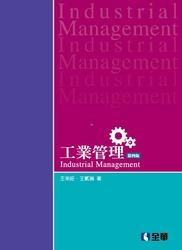 工業管理, 4/e-cover