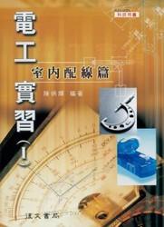 電工實習(一)-室內配線, 2/e-cover