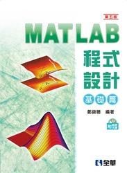 MATLAB程式設計-基礎篇, 5/e-cover