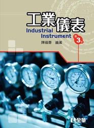 工業儀表, 3/e-cover