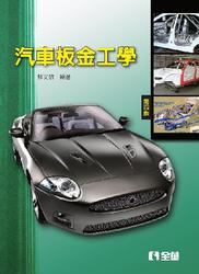 汽車板金工學, 4/e-cover