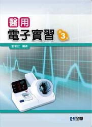 醫用電子實習, 3/e-cover