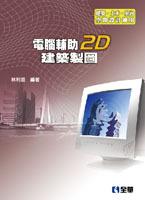 電腦輔助 2D 建築製圖, 4/e-cover