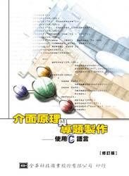介面原理與專題製作-使用 C語言 (修訂版)-cover