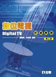 數位電視技術原理, 3/e-cover
