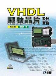 VHDL 驅動晶片設計實務, 3/e-cover
