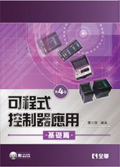 可程式控制器應用-基礎篇, 4/e-cover