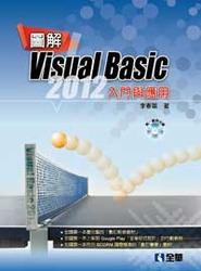 圖解 Visual Basic 2012入門與應用-cover